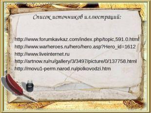 Список источников иллюстраций: http://www.forumkavkaz.com/index.php/topic,591