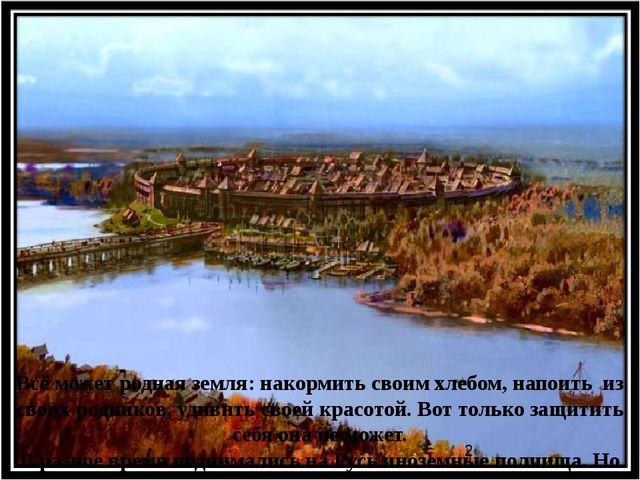 Всё может родная земля: накормить своим хлебом, напоить из своих родников, у...