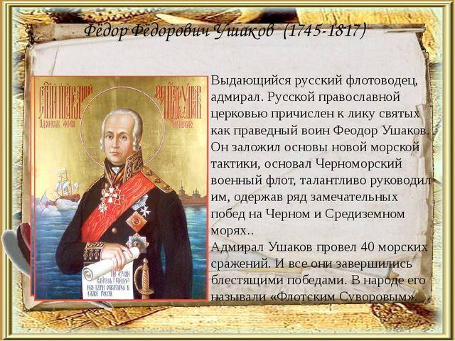 Фёдор Фёдорович Ушаков (1745-1817) Выдающийся русский флотоводец, адмирал. Р...