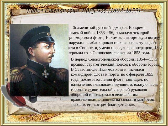 Павел Степанович Нахимов (1802-1855) Знаменитый русский адмирал. Во время Кр...