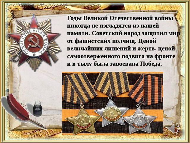 Годы Великой Отечественной войны никогда не изгладятся из нашей памяти. Совет...