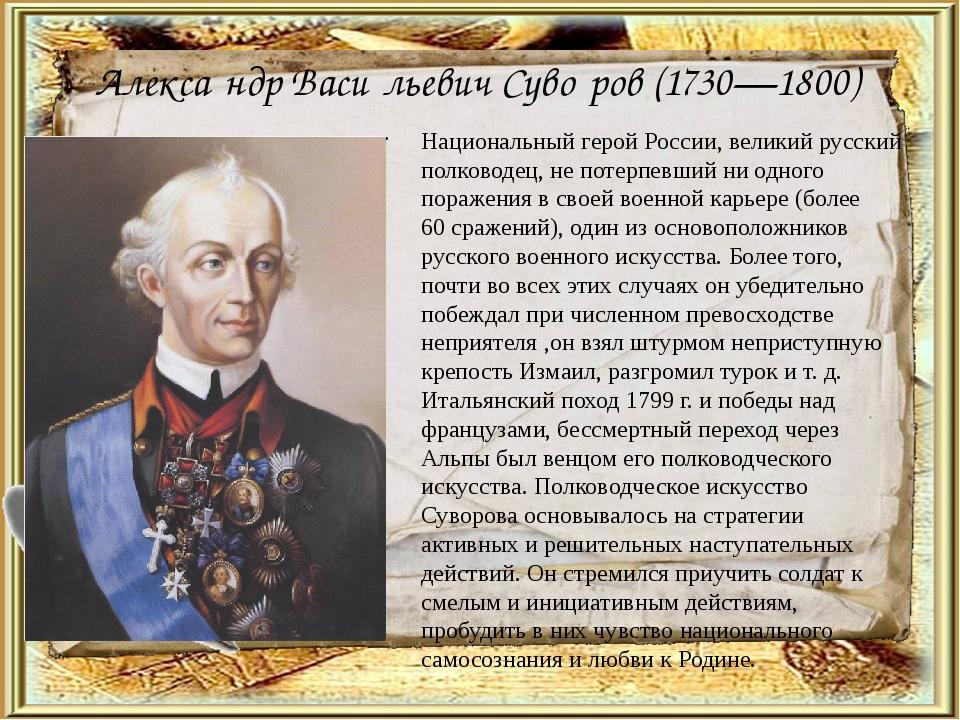 Алекса́ндр Васи́льевич Суво́ров (1730—1800) Национальный герой России, велики...