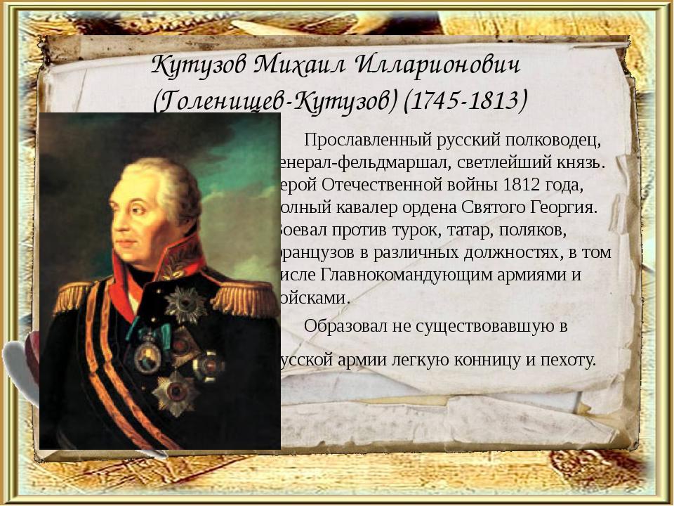 Кутузов Михаил Илларионович (Голенищев-Кутузов) (1745-1813) Прославленный ру...