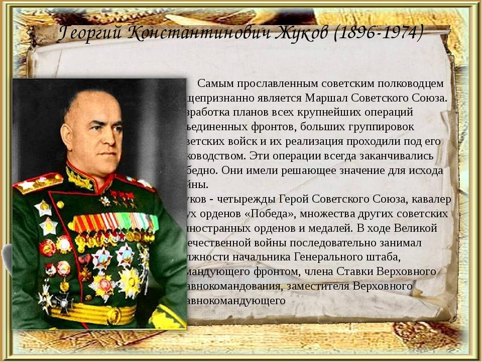 Георгий Константинович Жуков (1896-1974) Самым прославленным советским полко...