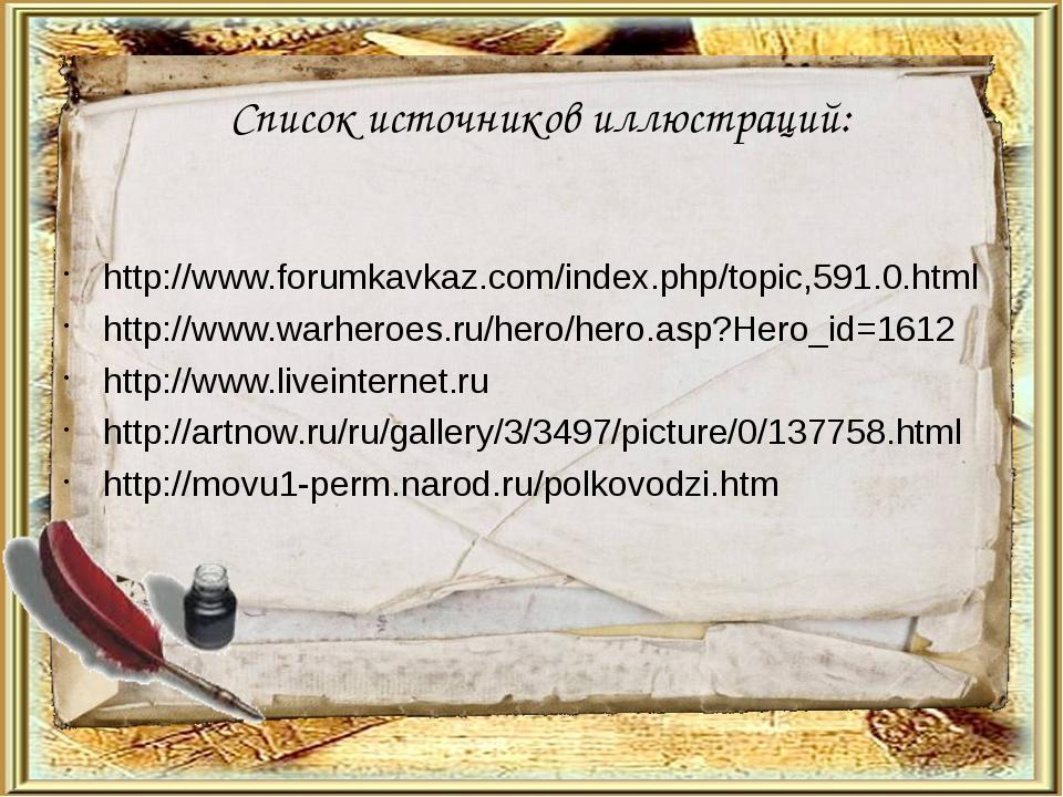 Список источников иллюстраций: http://www.forumkavkaz.com/index.php/topic,591...
