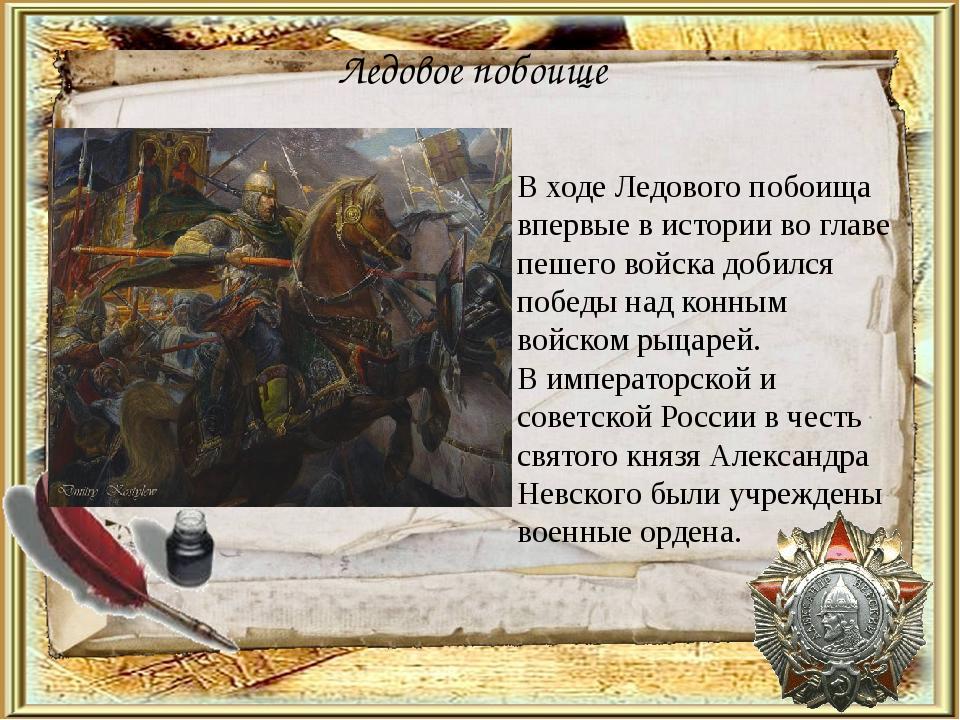 Ледовое побоище В ходе Ледового побоища впервые в истории во главе пешего вой...