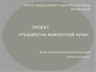 МАОУ лицей имени Героя России Веры Волошиной  ПРОЕКТ  «Разработка компо