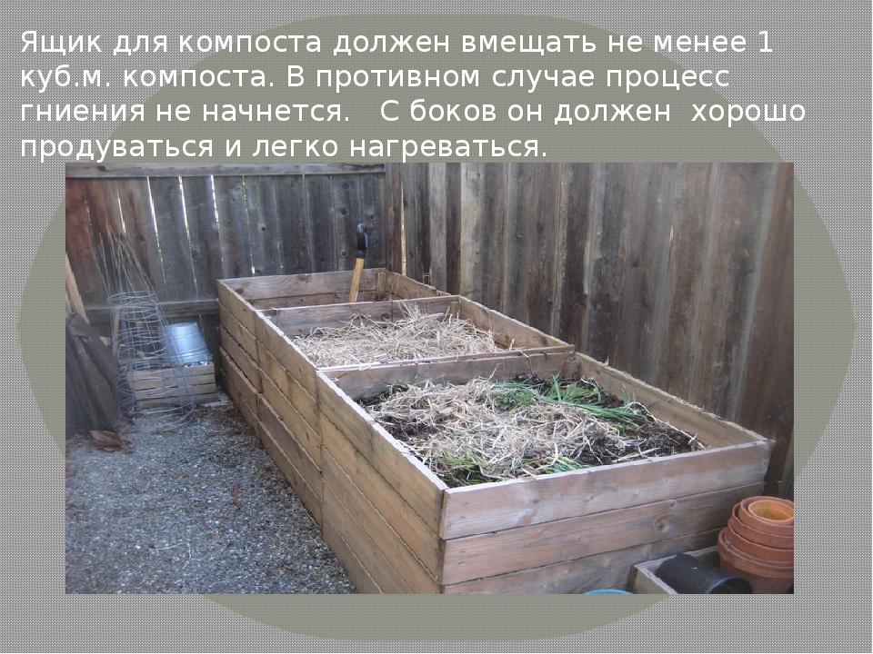 Ящик для компоста должен вмещать не менее 1 куб.м. компоста. В противном слу...