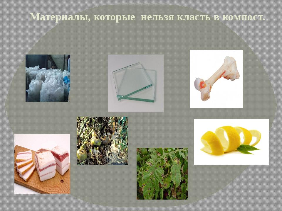 Материалы, которые нельзя класть в компост.