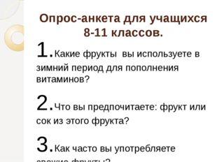 Опрос-анкета для учащихся 8-11 классов. 1.Какие фрукты вы используете в зимни