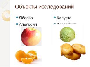 Объекты исследований Яблоко Апельсин Капуста Картофель