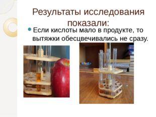 Результаты исследования показали: Если кислоты мало в продукте, то вытяжки об