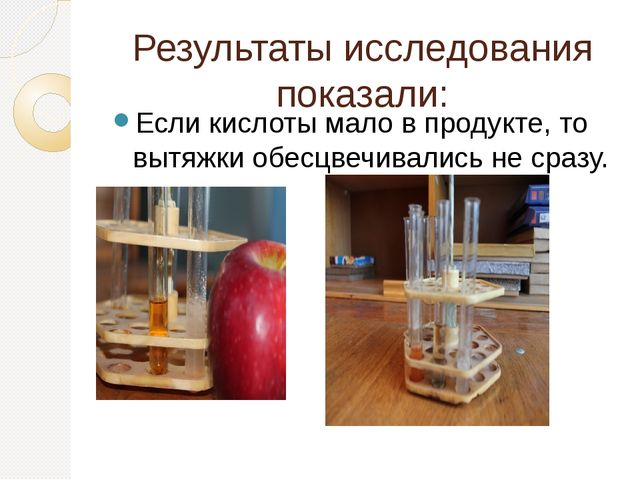 Результаты исследования показали: Если кислоты мало в продукте, то вытяжки об...