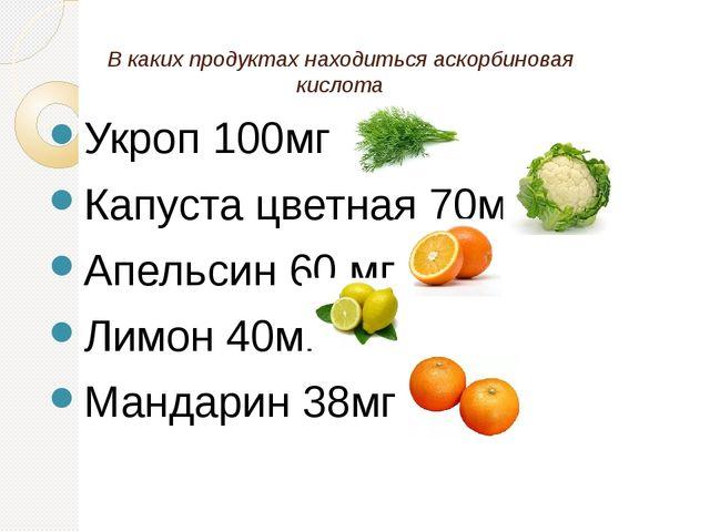 В каких продуктах находиться аскорбиновая кислота Укроп 100мг Капуста цветная...