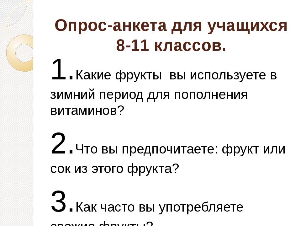 Опрос-анкета для учащихся 8-11 классов. 1.Какие фрукты вы используете в зимни...