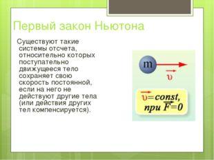 Первый закон Ньютона Существуют такие системы отсчета, относительно которых п