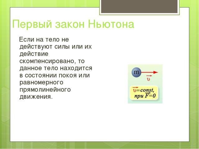Первый закон Ньютона Если на тело не действуют силы или их действие скомпенси...