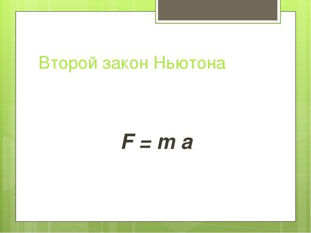 Второй закон Ньютона F = m a