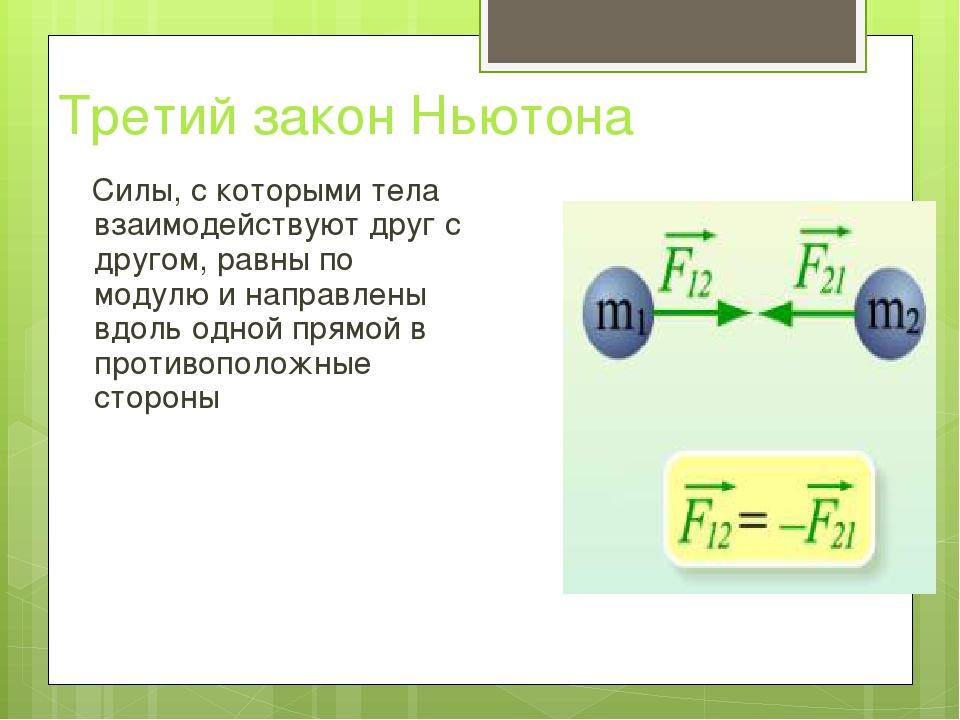 Третий закон Ньютона Силы, с которыми тела взаимодействуют друг с другом, рав...