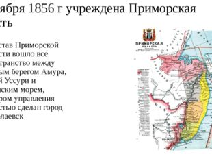 14 ноября 1856 г учреждена Приморская область В состав Приморской области вош