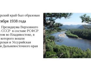 Приморский край был образован 20 октября 1938 года указом Президиума Верховно