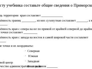По тексту учебника составьте общие сведения о Приморском крае Площадь террито