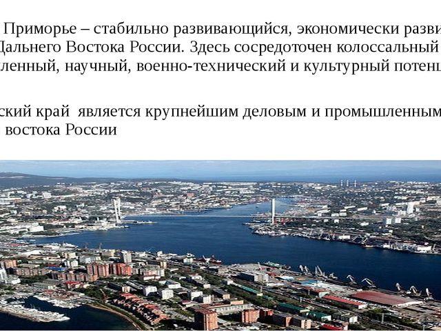 Сегодня Приморье – стабильно развивающийся, экономически развитый регион Даль...