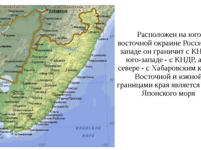 Расположен на юго-восточной окраине России. На западе он граничит с КНР, на...