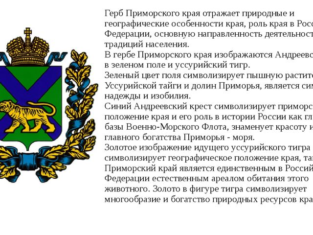 Герб Приморского края отражает природные и географические особенности края, р...