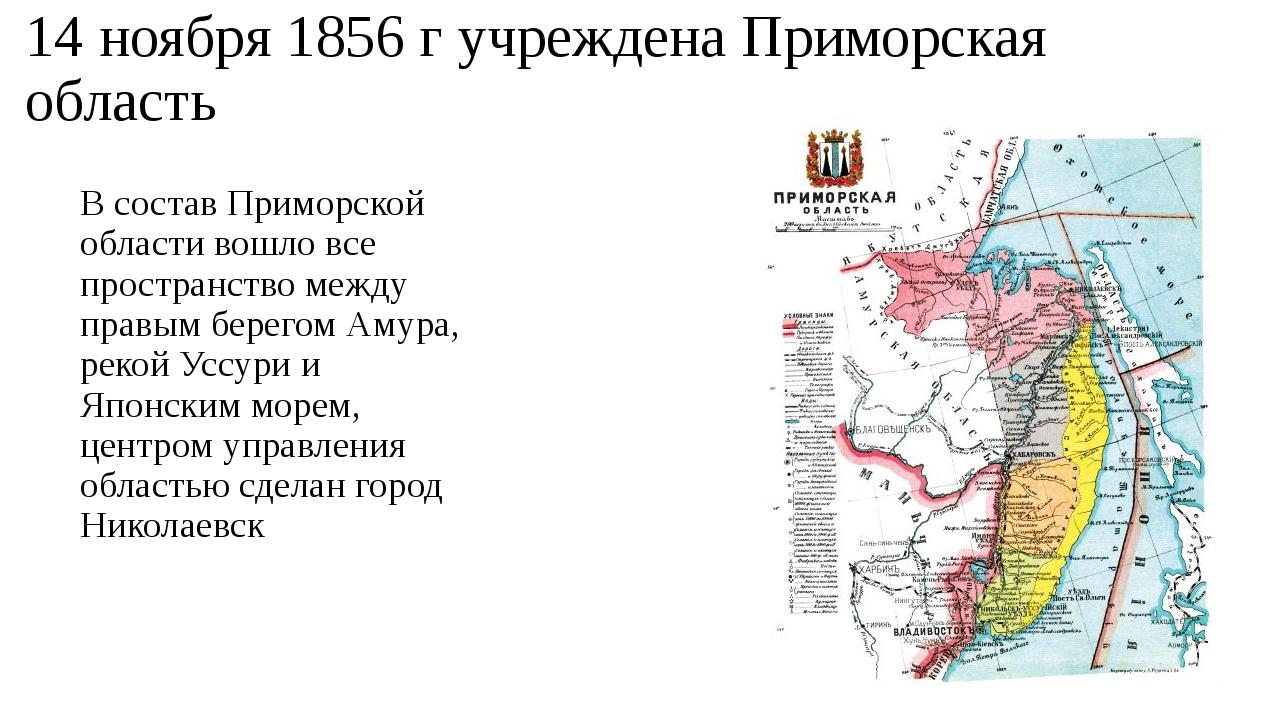 14 ноября 1856 г учреждена Приморская область В состав Приморской области вош...
