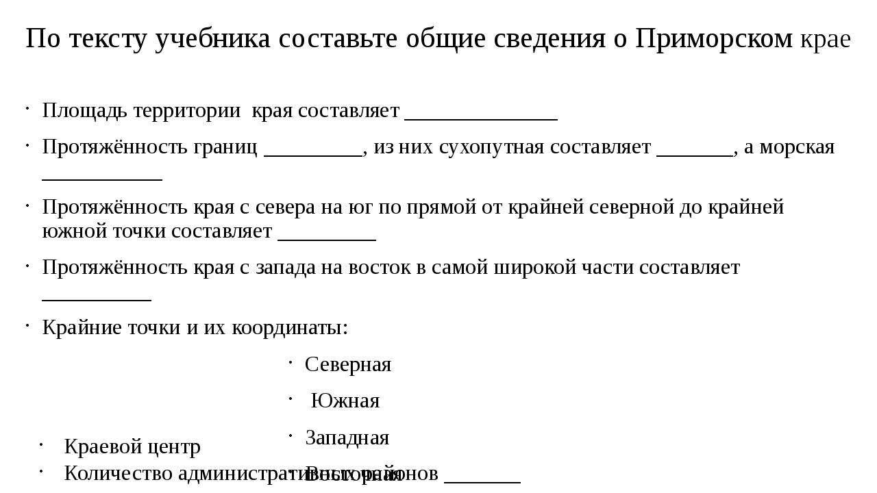 По тексту учебника составьте общие сведения о Приморском крае Площадь террито...