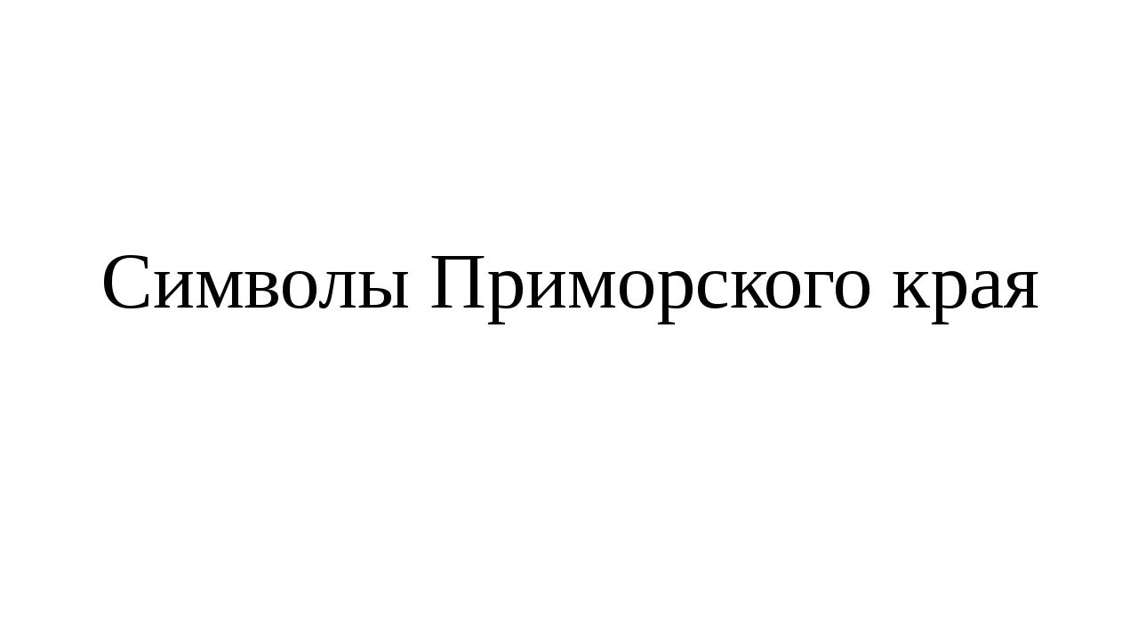 Символы Приморского края