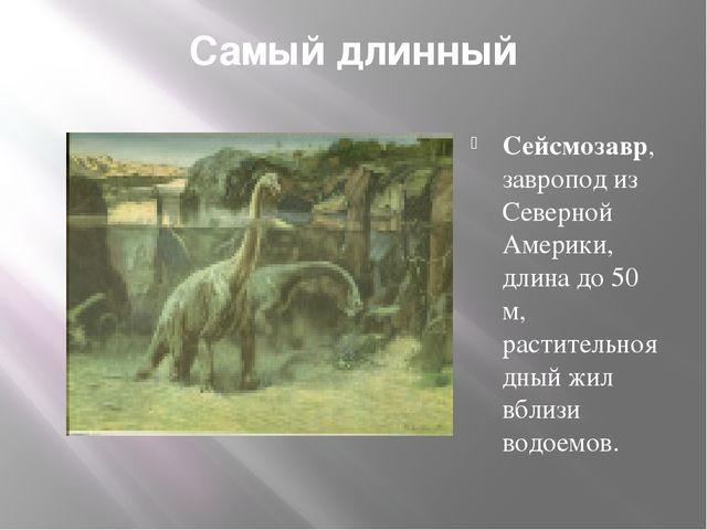 Самый длинный Сейсмозавр, завропод из Северной Америки, длина до 50 м, растит...