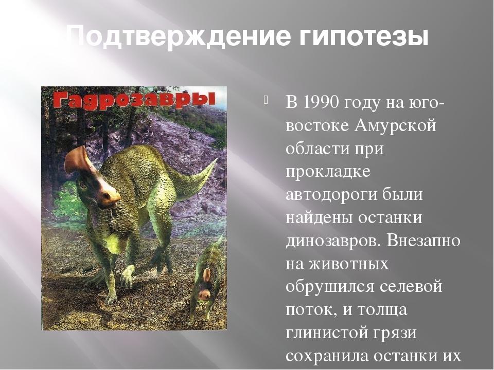 Подтверждение гипотезы В 1990 году на юго-востоке Амурской области при прокла...