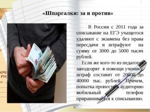 В России с 2011 года за списывание на ЕГЭ учащегося удаляют с экзамена без п