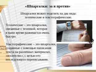 . Шпаргалки можно поделить на два вида: технические и текстографические. Тех