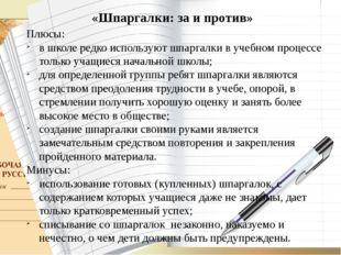 «Шпаргалки: за и против» Плюсы: в школе редко используют шпаргалки в учебном