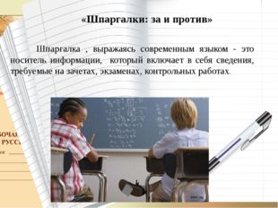 Шпаргалка , выражаясь современным языком - это носитель информации, который