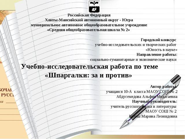 Российская Федерация Ханты-Мансийский автономный округ - Югра муниципальное...