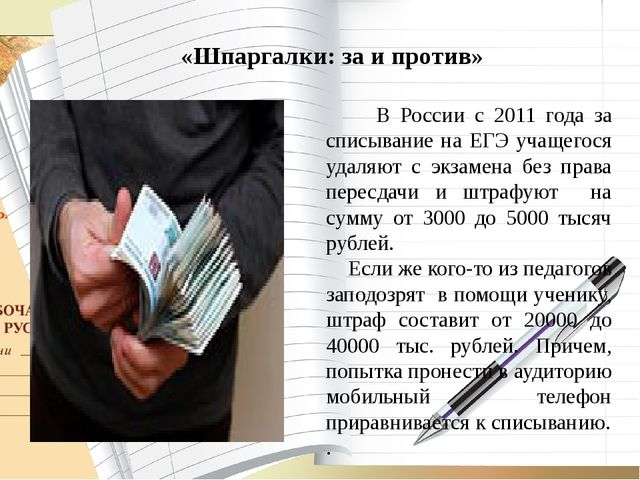В России с 2011 года за списывание на ЕГЭ учащегося удаляют с экзамена без п...