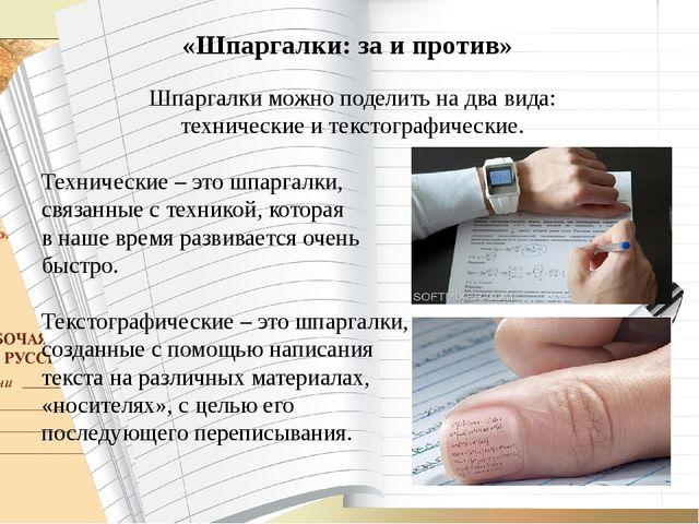 . Шпаргалки можно поделить на два вида: технические и текстографические. Тех...