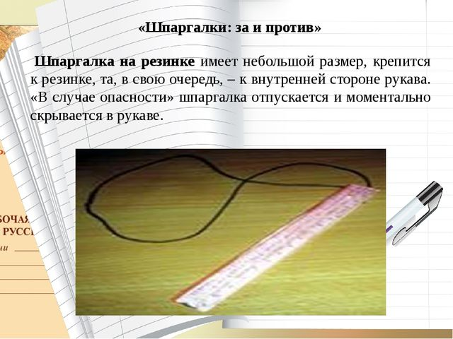 «Шпаргалки: за и против» Шпаргалка на резинке имеет небольшой размер, крепит...
