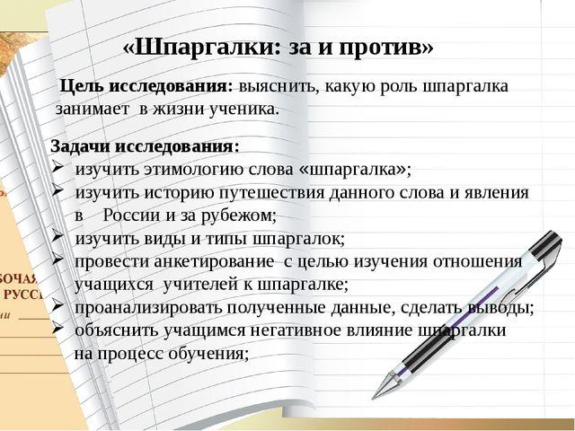 Цель исследования: выяснить, какую роль шпаргалка занимает в жизни ученика....