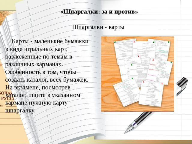 «Шпаргалки: за и против» Шпаргалки - карты Карты - маленькие бумажки в виде...
