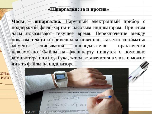 «Шпаргалки: за и против» Часы – шпаргалка. Наручный электронный прибор с под...