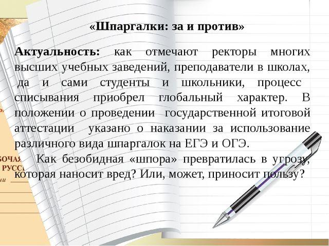 «Шпаргалки: за и против» Актуальность: как отмечают ректоры многих высших уч...