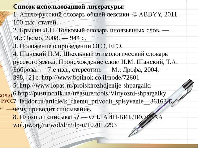 Список использованной литературы: 1. Англо-русский словарь общей лексики. ©...