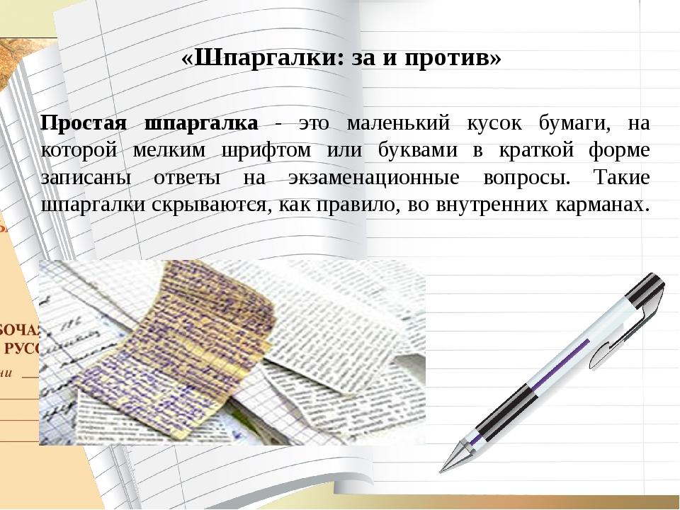 Простая шпаргалка - это маленький кусок бумаги, на которой мелким шрифтом ил...