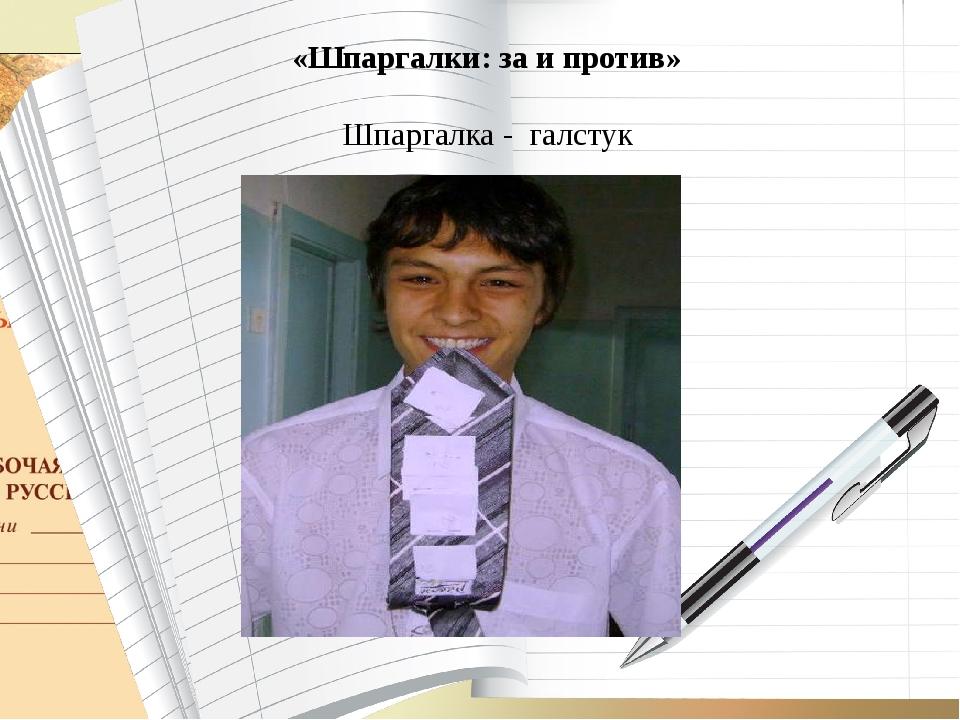 «Шпаргалки: за и против» Шпаргалка - галстук