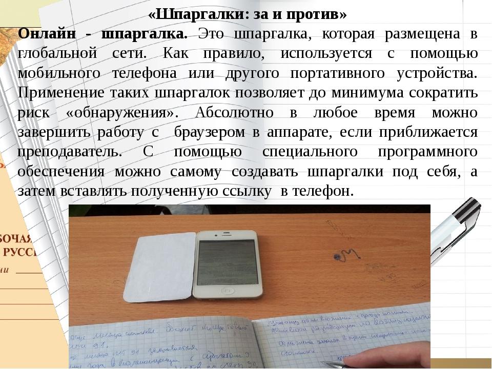 Online Шпаргалки